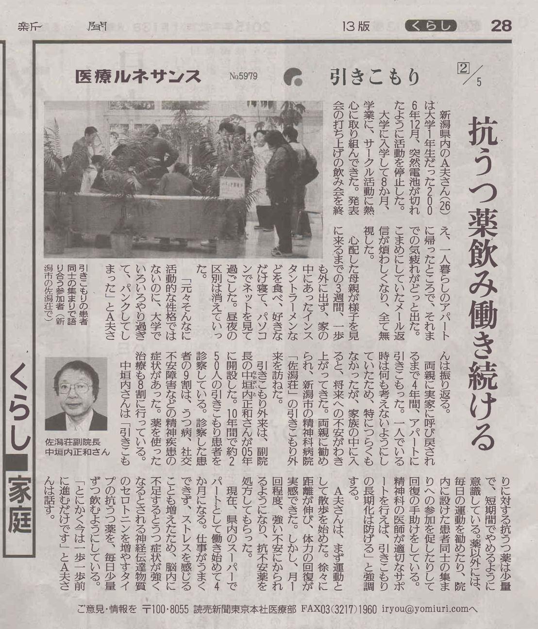 読売新聞記事_医療ルネサンス_引きこもり